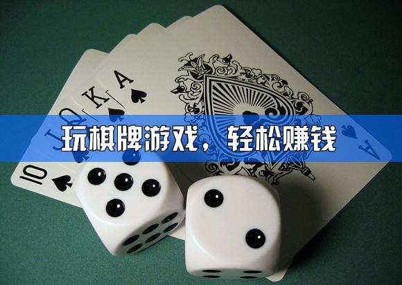 棋牌游戏赚钱